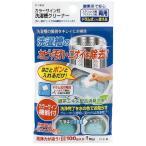 カラーサイン付洗濯槽クリーナー/CS1452