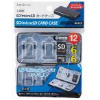 SD/microSDカードケース 12枚収納可能 ブラック