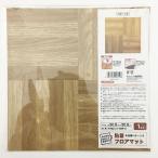フロアマット 木目調パターンB 30.5×30.5cm 粘着式
