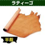 レザークラフト 革 材料 ヌメ革 はぎれ 牛 ラティーゴ 1級 特厚 原厚3.5mm前後 約230デシ @158円/DS