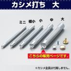 協進エル 打ち棒 カシメ打ち 大 12mm 1151009 51009