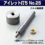 レザークラフト 道具 工具 打ち棒 アイレット打ち (ハトメリング用)No.25
