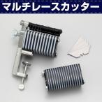 レザークラフト 道具 裁断 カッター 革紐 レース マルチレースカッター 革紐スリット加工が簡単に