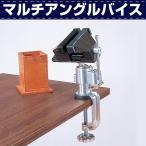 レザークラフト 道具 工具 手縫い 用品 マルチアングルバイス 便利な手縫い作業台