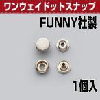 レザークラフト 金具 コンチョ ボタン FUNNY オリジナル ワンウェイドットスナップ N