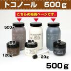 クラフト   レザー仕上剤 トコノール 500g