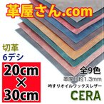 レザークラフト 革 材料 ヌメ革 はぎれ A4 20cm×30cm カットレザー CERA 1.2〜1.5mm厚