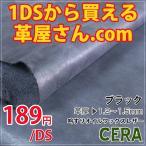 革 レザークラフト 材料 資材 1デシから買える革屋さん CERA 吟すりオイルワックスレザー ブラック 1.2〜1.5mm厚 手芸 革細工 はぎれ ハギレ