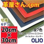 レザークラフト 革 材料 ヌメ革 はぎれ A4 20cm×30cm カットレザー OLIO 1.2mm 2.0mm 厚