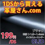 ショッピング革 革 レザークラフト 材料 資材 1デシから買える革屋さん OLIO オイルスムースレザー ブラック 1.0〜1.4mm厚 手芸 革細工 はぎれ ハギレ