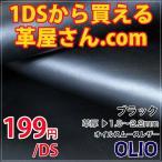 ショッピング革 革 レザークラフト 材料 資材 1デシから買える革屋さん OLIO オイルスムースレザー ブラック 1.8〜2.2mm厚 手芸 革細工 はぎれ ハギレ