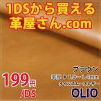 ショッピング革 革 レザークラフト 材料 資材 1デシから買える革屋さん OLIO オイルスムースレザー ブラウン 1.0〜1.4mm厚 手芸 革細工 はぎれ ハギレ