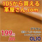 ショッピング革 革 レザークラフト 材料 資材 1デシから買える革屋さん OLIO オイルスムースレザー ブラウン 1.8〜2.2mm厚 手芸 革細工 はぎれ ハギレ