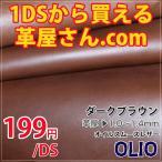 革 レザークラフト 材料 資材 1デシから買える革屋さん OLIO オイルスムースレザー ダークブラウン 1.0〜1.4mm厚 手芸 革細工 はぎれ ハギレ
