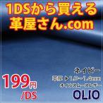革 レザークラフト 材料 資材 1デシから買える革屋さん OLIO オイルスムースレザー ネイビー 1.0〜1.4mm厚 手芸 革細工 はぎれ ハギレ