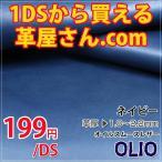革 レザークラフト 材料 資材 1デシから買える革屋さん OLIO オイルスムースレザー ネイビー 1.8〜2.2mm厚 手芸 革細工 はぎれ ハギレ