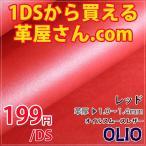 革 レザークラフト 材料 資材 1デシから買える革屋さん OLIO オイルスムースレザー レッド 1.0〜1.4mm厚 手芸 革細工 はぎれ ハギレ