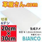 レザークラフト 革 材料 ヌメ革 はぎれ A4 20cm×30cm カットレザー BIANCO 0.8mm 1.2mm 1.6mm 2.0mm 厚