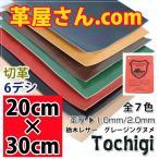 レザークラフト 革 材料 ヌメ革 はぎれ A4 20cm×30cm カットレザー 栃木レザー 1.0mm 2.0mm 厚