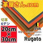 レザークラフト 革 材料 ヌメ革 はぎれ A4 20cm×30cm カットレザー ルガトショルダー 1.0mm 2.0mm 厚