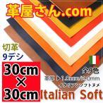 レザークラフト 革 材料 ヌメ革 はぎれ 30cm×30cm カットレザー イタリアソフトヌメ 1mm 2mm 厚