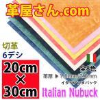 レザークラフト 革 材料 ヌメ革 はぎれ A4 20cm×30cm カットレザー イタリアンヌバック 1.0mm 2.0mm 厚