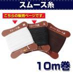 レザークラフト 材料 手縫い 糸 ス�