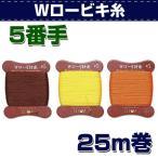 レザークラフト 材料 手縫い 糸 W�
