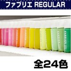 SEIWA 樹脂顔料 ファブリエ レギュラー 35ml Yellow R-1