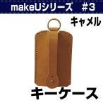 SEIWA makeU  3 Key Case キーケース キャメル