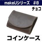 SEIWA makeU  8 Coin Case コインケース チョコ