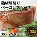 ベーコンステーキ 厚切り熟成ベーコンステーキ(300g)×5個セット 業務用