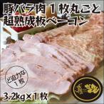 ベーコン  豚バラ肉ブロック1枚丸ごと超熟成板ベーコン(約3.2kg×1枚)送料無料 業務用