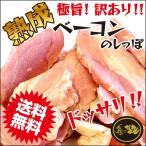 訳あり 熟成ベーコン しっぽ(端っこ・不揃い)(お試し )500g/業務用[送料無料]焼肉にも