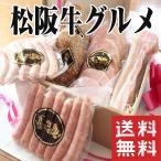 お取り寄せグルメ 肉 ギフト 内祝い お返し  松阪牛 グルメ ハンバーグ