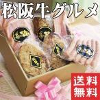 お歳暮 ハム お歳暮 肉 ギフト 詰め合わせ 内祝 内祝い 出産内祝い 松阪牛 ハンバーグ  プレゼント  結婚内祝い