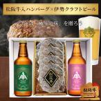 ビール ギフト ハンバーグ セット 伊勢 クラフトビール 松阪牛 グルメ 内祝い 結婚