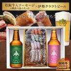 父の日 2021 ビール ギフト 新商品 伊