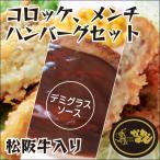 松阪牛 コロッケ、メンチ、デミグラスソースハンバーグセット(コロッケ5個+メンチ 5 個+ハンバーグ 3 個)送料無料 業務用