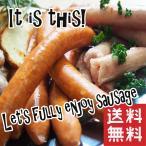 豪華最強ソーセージセット、松阪牛ソーセージ、松阪極豚チョリソーソーセージ、粗挽きフランク、自家製ソーセージ 送料無料 業務用