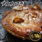 背肉 - 大とんてき 5 枚入り(ソース付)豚肉大判ステーキ 送料無料 業務用