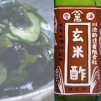 玄米酢(無農薬) 720ml