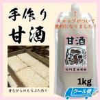 業務用 甘酒 1kg 無加糖無添加(九州産米100%)