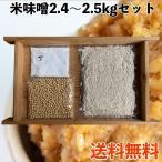 【 味噌作りセット 米味噌2.4〜2.5kg 】【送料無料】 乾燥麦麹 米麹 大豆 塩 味噌作りキット 手作り味噌 味噌仕込み 麦味噌 合わせ味噌 米味噌