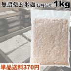 無農薬玄米麹(乾燥) 1kg