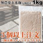無農薬玄米麹 1kg(3個以上注文必須)乾燥麹 長崎県大村市産