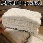 九州産 米麹 (乾燥) 1kg
