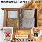 【 味噌作りセット 合わせ味噌2.6〜2.7kg 】検索用( 乾燥麦麹 米麹 味噌作りキット 麦味噌 合わせ味噌 米味噌 )