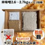 【 味噌作りセット 米味噌2.6〜2.7kg 】 検索用( 乾燥麦麹 米麹 味噌作りキット 麦味噌 合わせ味噌 米味噌 )