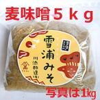 手造り麦味噌 5kg